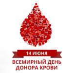 14 июня – Всемирный день донора крови