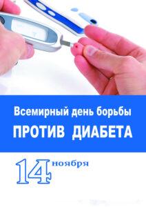 День борьбы против диабета